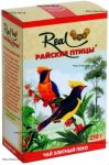 Чай цейлонский Real Paradise Birds PEKOE Black Tea 250g - чёрный среднелистовой цейлонский чай без добавок Реал Райские Птицы Пеко 250 г картон